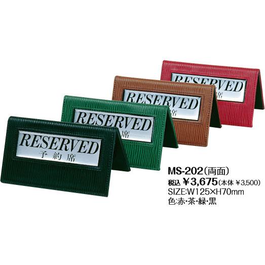 MS-202