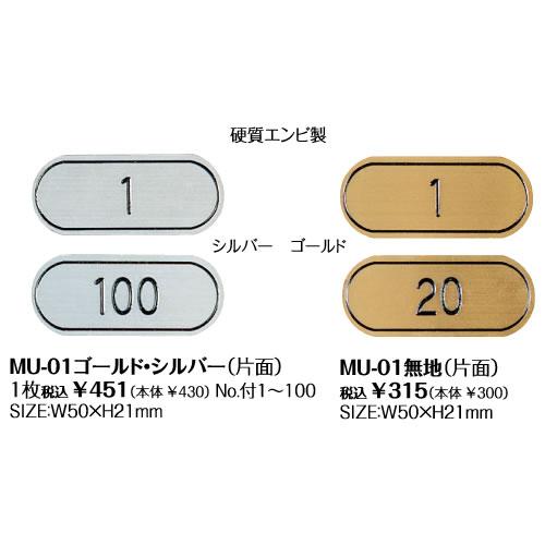 MU-01