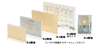 【R-3】 メニュースタンド (無地)