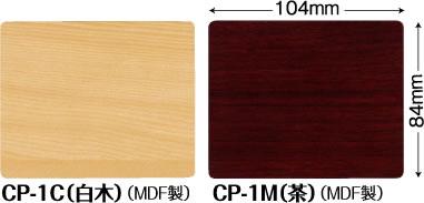 CP-1C/CP-1M
