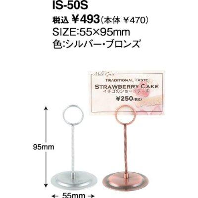 【IS-50S】 スイングポップスタンド