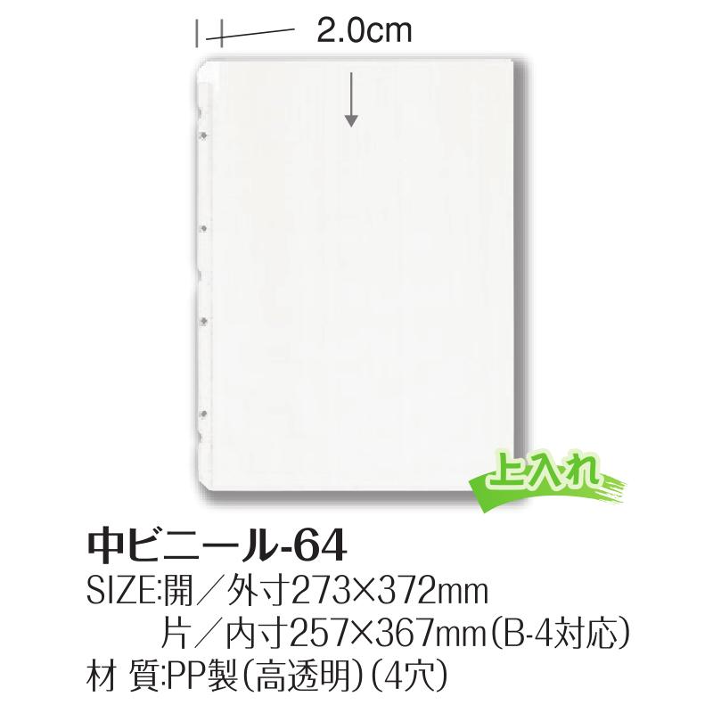 中ビニール-64