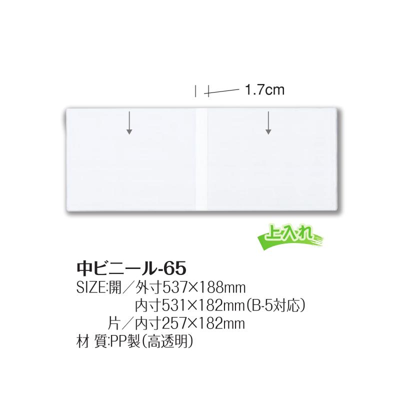 中ビニール-65