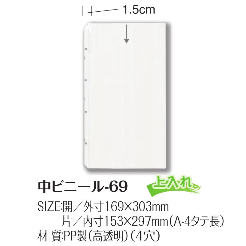 中ビニール-69