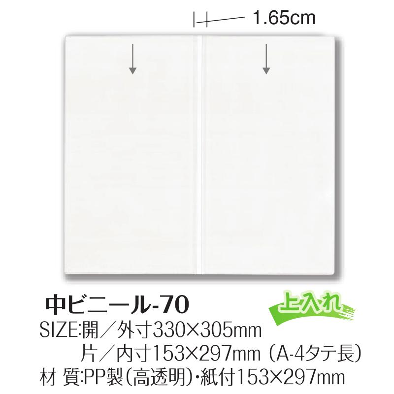 中ビニール-70
