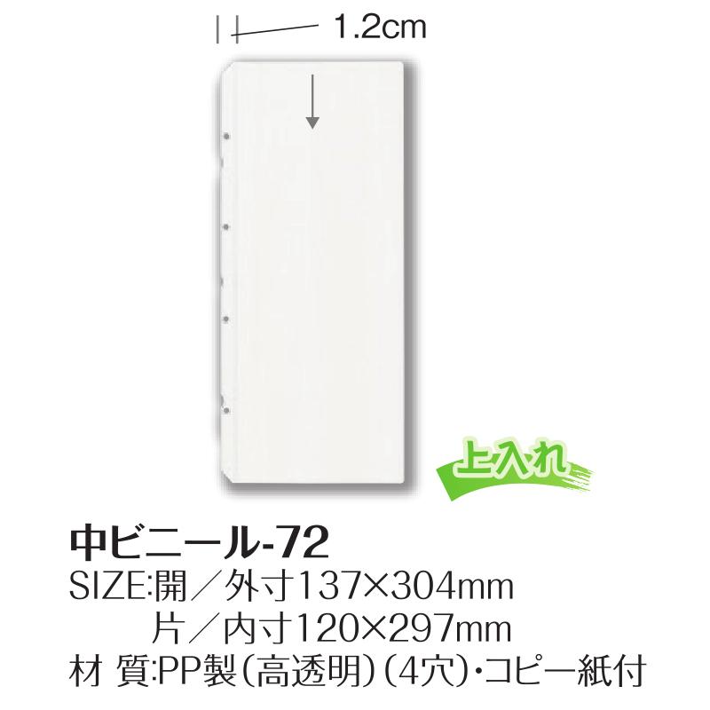 中ビニール-72