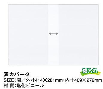 シンビ メニューブック専用 【表カバー-2】