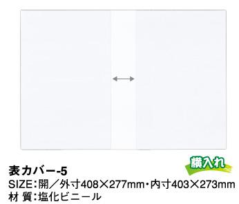 シンビ メニューブック専用 【表カバー-5】