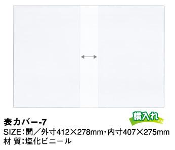 シンビ メニューブック専用 【表カバー-7】