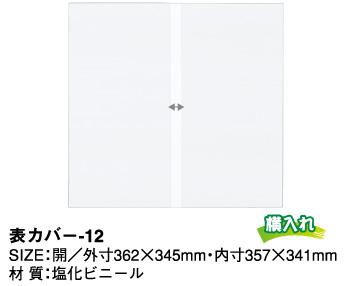 シンビ メニューブック専用 【表カバー-12】