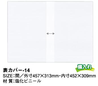 シンビ メニューブック専用 【表カバー-14】
