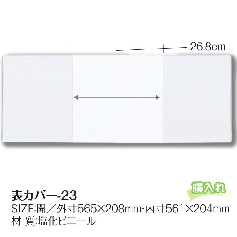 表カバー-23