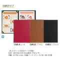 【EMSシリーズ】 洋風メニューブック/EMS-A,B,E(A4 /4ページ +1P/メニューピン仕様)