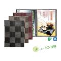 【LS-119】和洋メニューブック(A5 /4ページ/メニューピン)