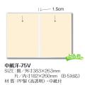 中紙洋-75V