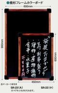 【SR-22】 焼杉フレームカラーボード(小)