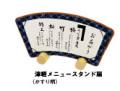 【津軽メニュースタンド扇】メニュースタンド