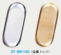 【ZT-BR-13-60】金属製キャッシュトレイ(シルバー)