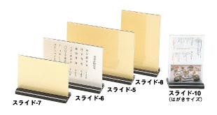 【スライド-6】 メニュースタンド