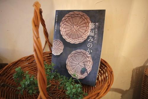 かご編み本 教材
