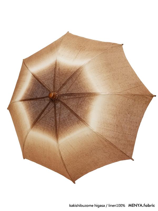 日傘「柿渋ぼかし/麻」