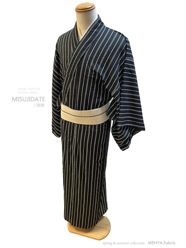 木綿着物「三筋竪/Misujidate」単仕立て