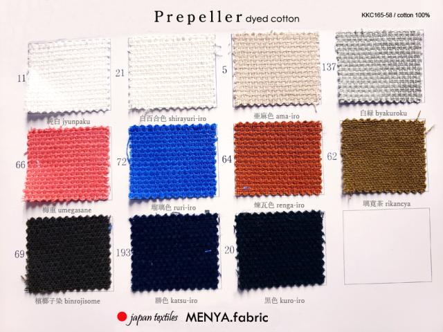 木綿着物「Prepellpr」