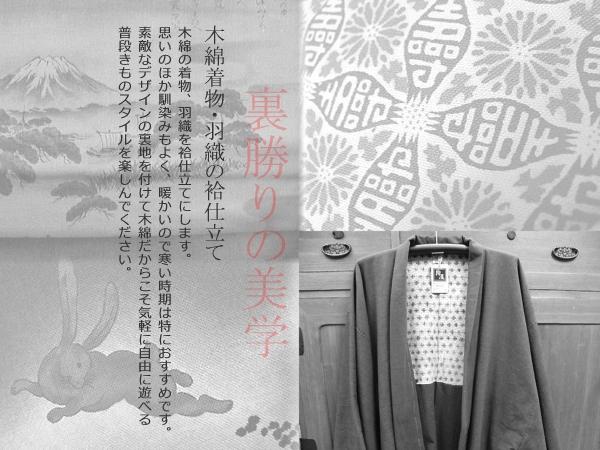 [仕立て・加工]木綿着物、羽織の袷仕立て(裏地共)