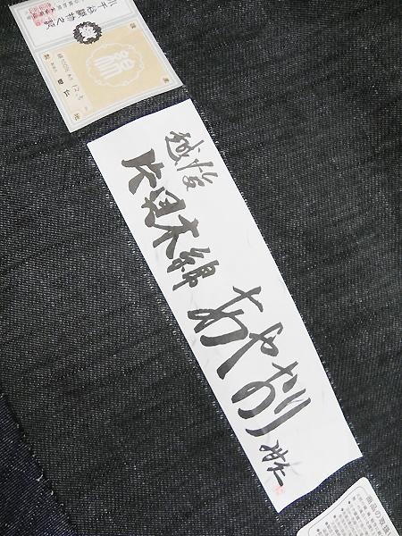 片貝木綿「綾織デニム」