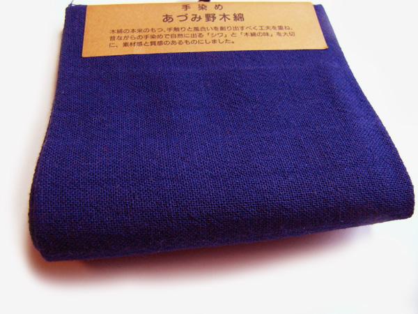 「古布再現布」あずみ野木綿カット布・紺色No103