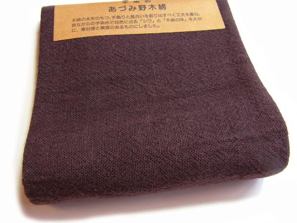 古布再現布「あずみ野木綿カット布」錆紫No107