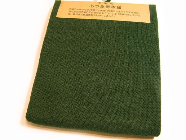 古布再現布「あずみ野木綿カット布」松葉No120