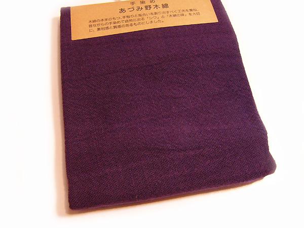 古布再現布「あずみ野木綿カット布」紫紺No121
