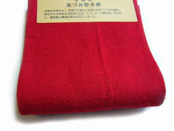 古布再現布「あずみ野木綿カット布」紅色No80