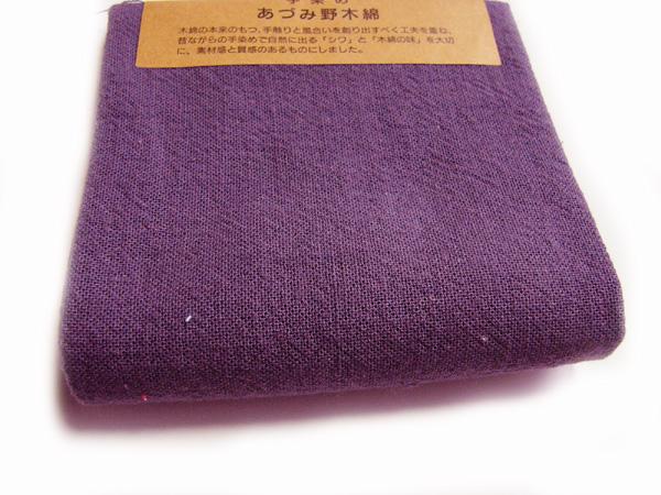 古布再現布「あずみ野木綿カット布」紫色No81