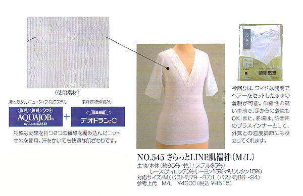 さらっとLINE肌襦袢/No545