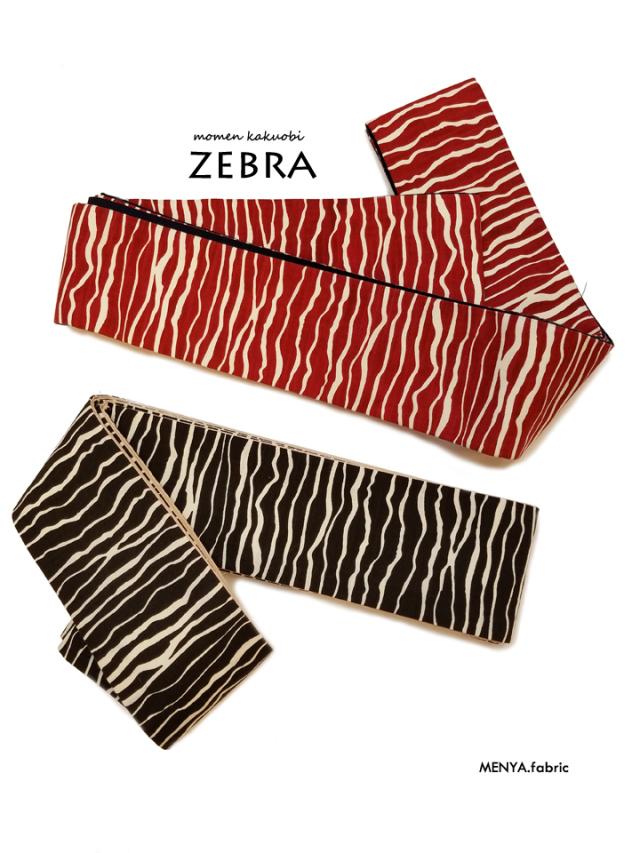 木綿角帯「ZEBRA」