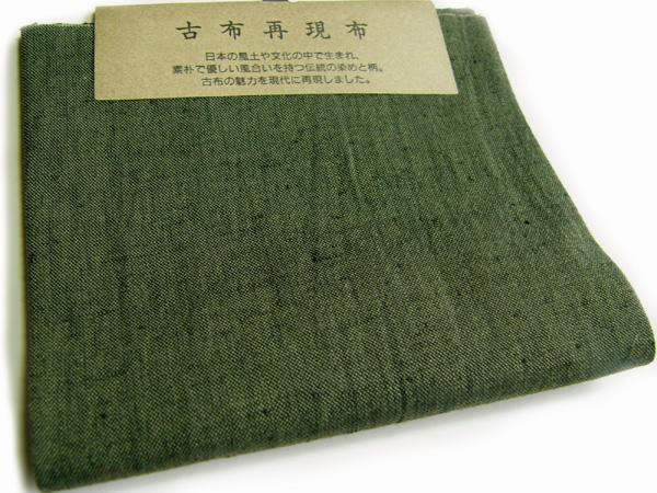 古布再現布「古布紬カット布」深緑204