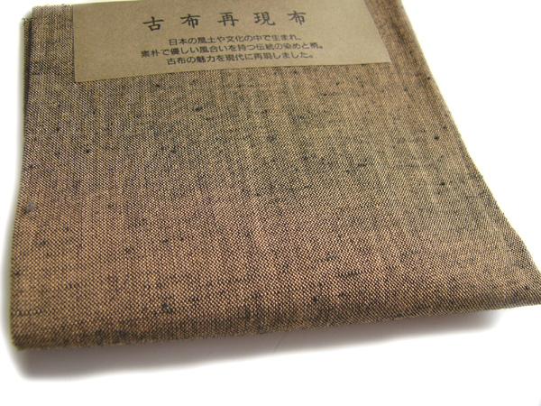 古布再現布「古布紬カット布」白茶色205