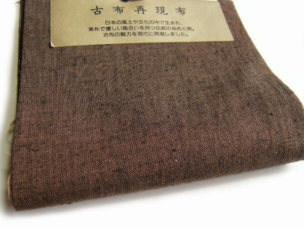 古布紬木綿(反物)