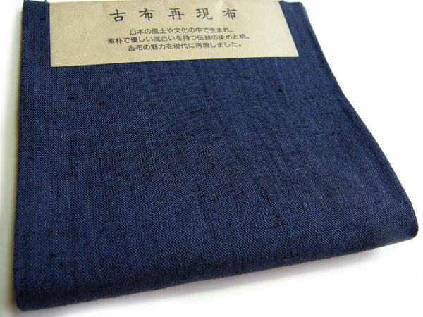 古布再現布「古布紬カット布」紺青色208