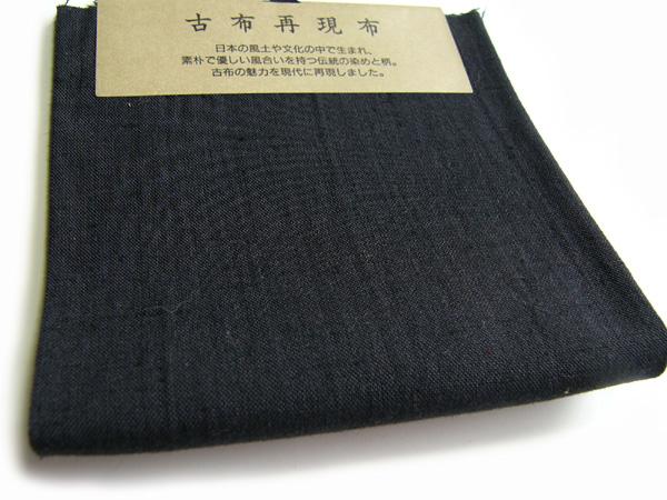 古布紬木綿[NO2009墨色]