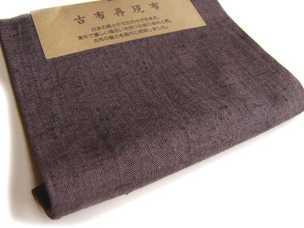 古布再現布「古布紬カット布」紫色K242