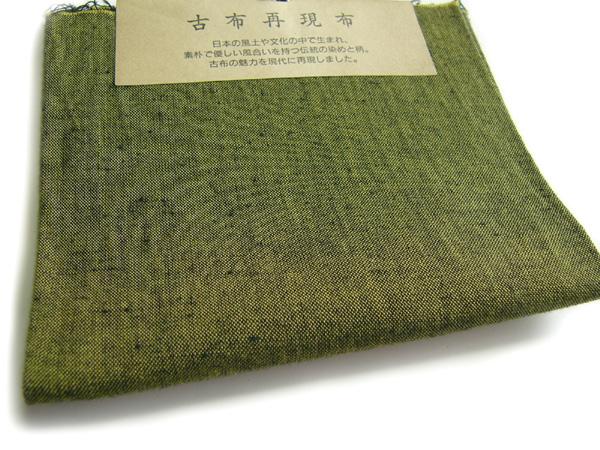 古布再現布「古布紬カット布」緑243