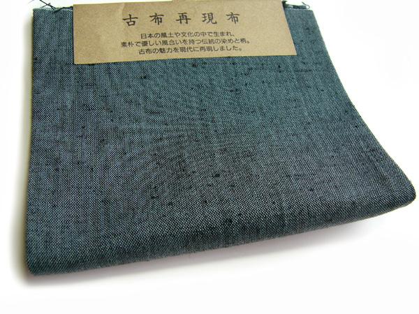 古布再現布「古布紬カット布」水色K244