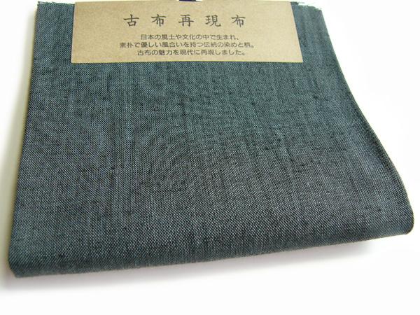 古布再現布「古布紬カット布」鉄紺色K245