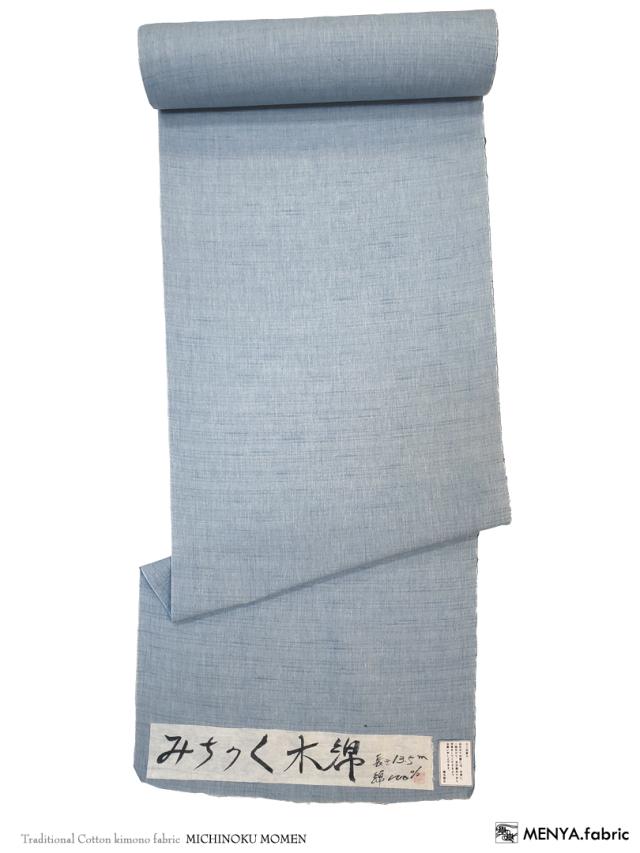 みちのく木綿(薄藍色)