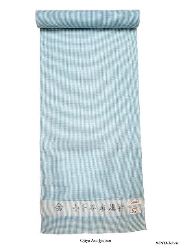 小千谷麻襦袢「白藍」