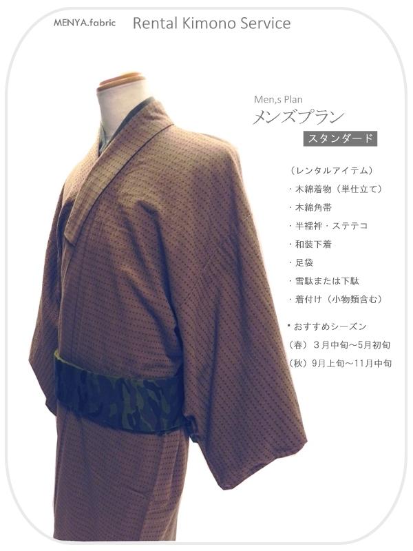 [MENYA.fabric]レンタルきものサービス/メンズプラン(スタンダード)