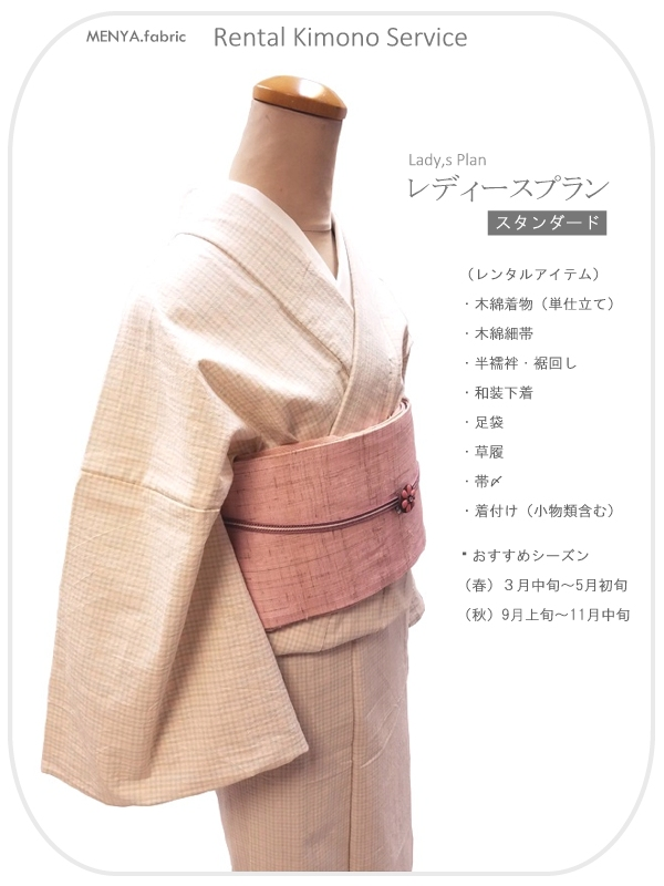 [MENYA.fabric]レンタルきものサービス/レディースプラン(スタンダード)